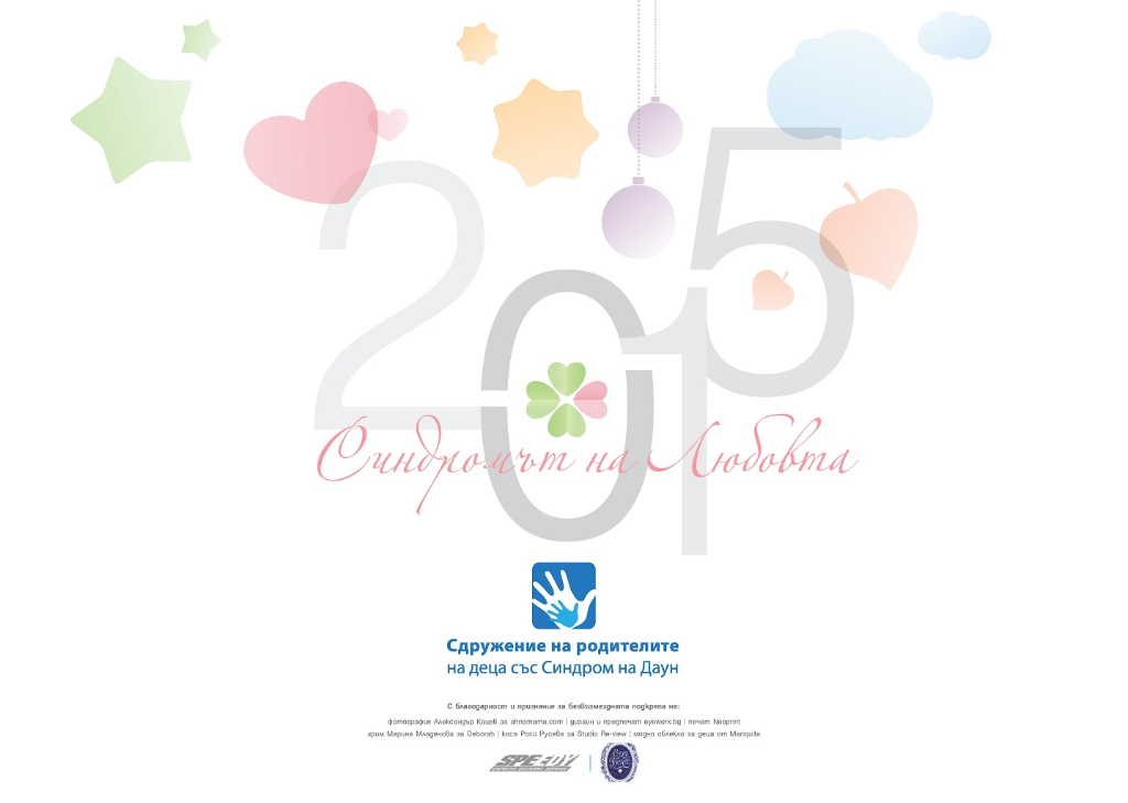 Down syndrome_calendar 2015-page-001