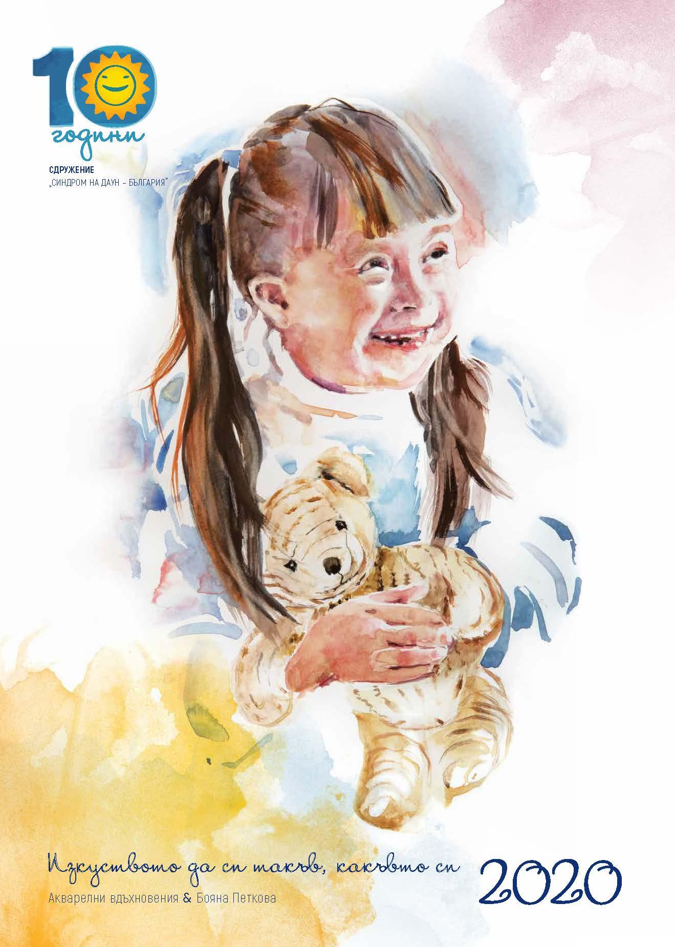 Календар 2020 - корица