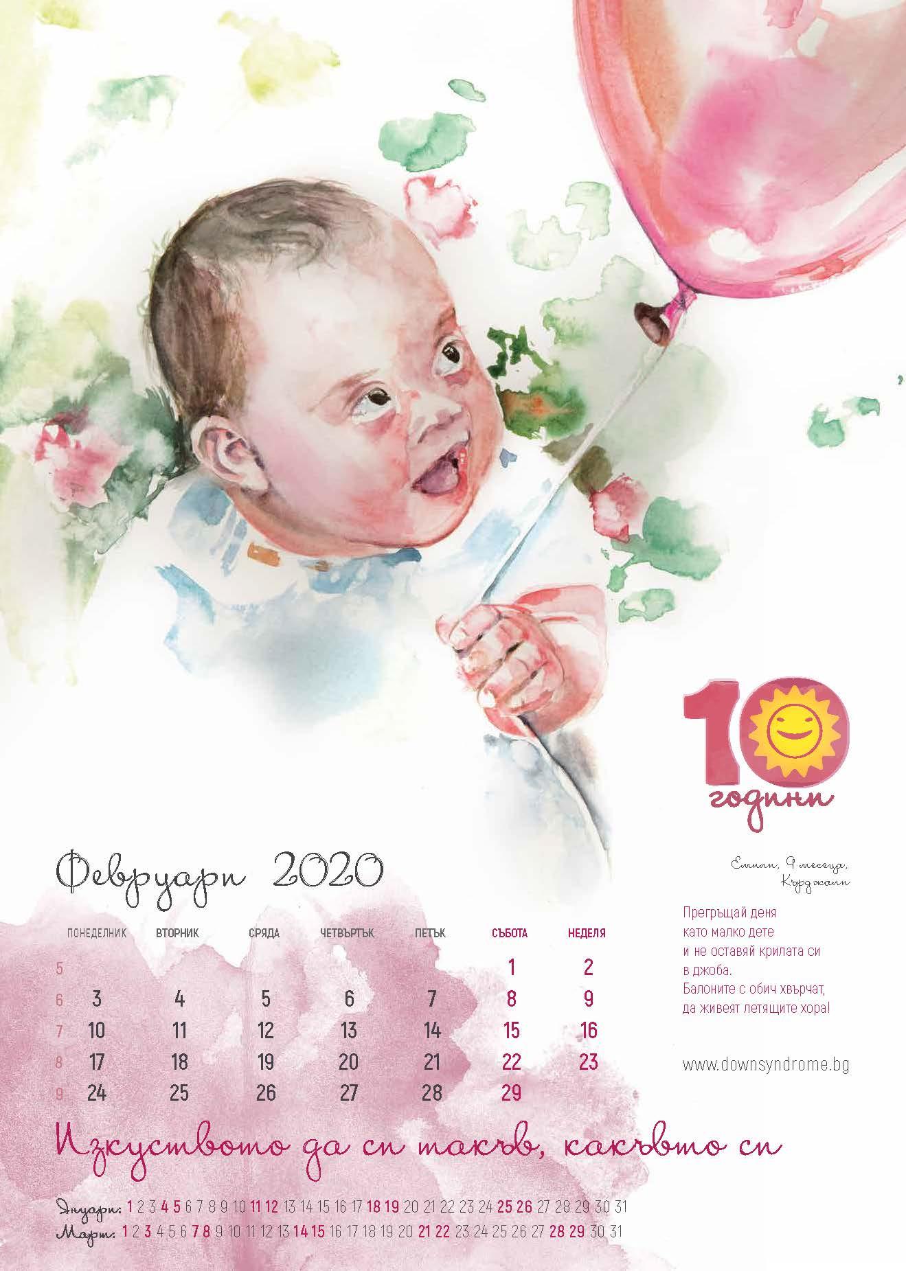 Календар 2020 - февруари