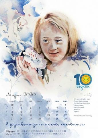 Календар 2020 - март
