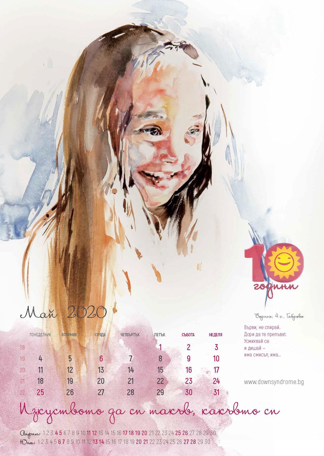 Календар 2020 - май