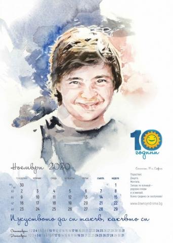 Календар 2020 - ноември