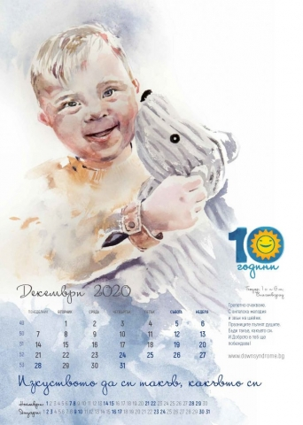 Календар 2020 - декември