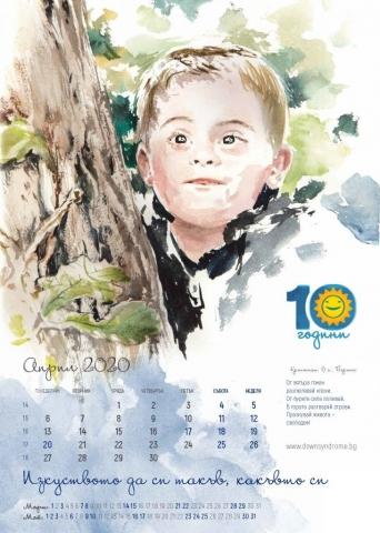 Календар 2020 - април