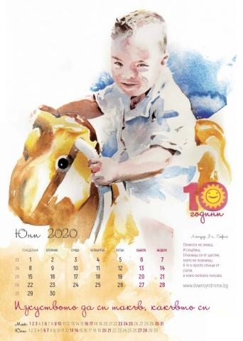 Календар 2020 - юни