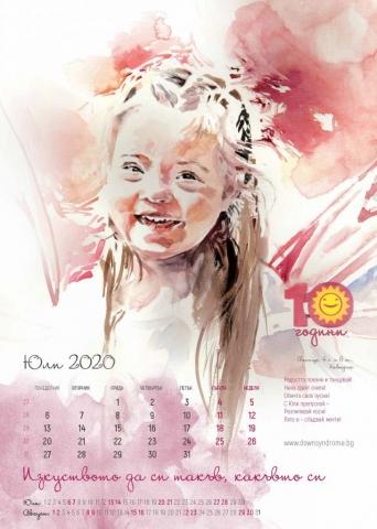 Календар 2020 - юли
