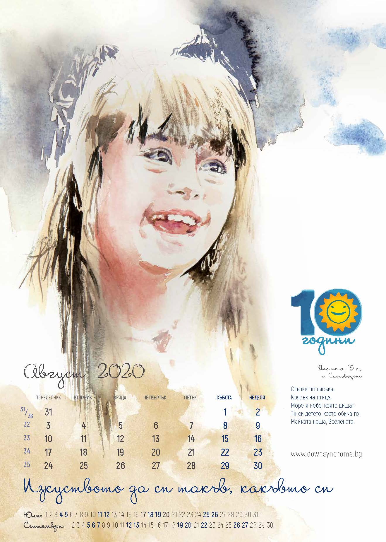 Календар 2020 - август