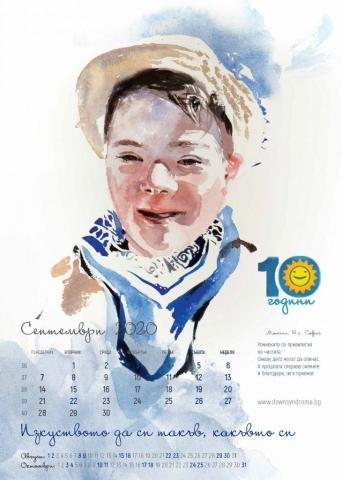 Календар 2020 - септември