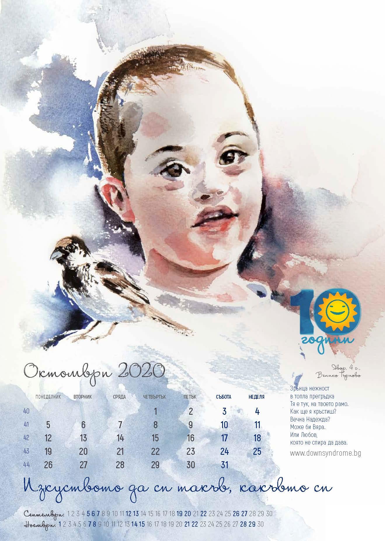 Календар 2020 - октомври